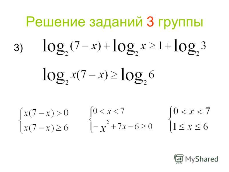 Решение заданий 3 группы 3)