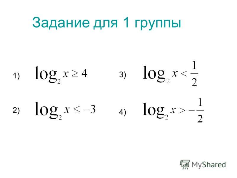 Задание для 1 группы 1) 2) 3) 4)