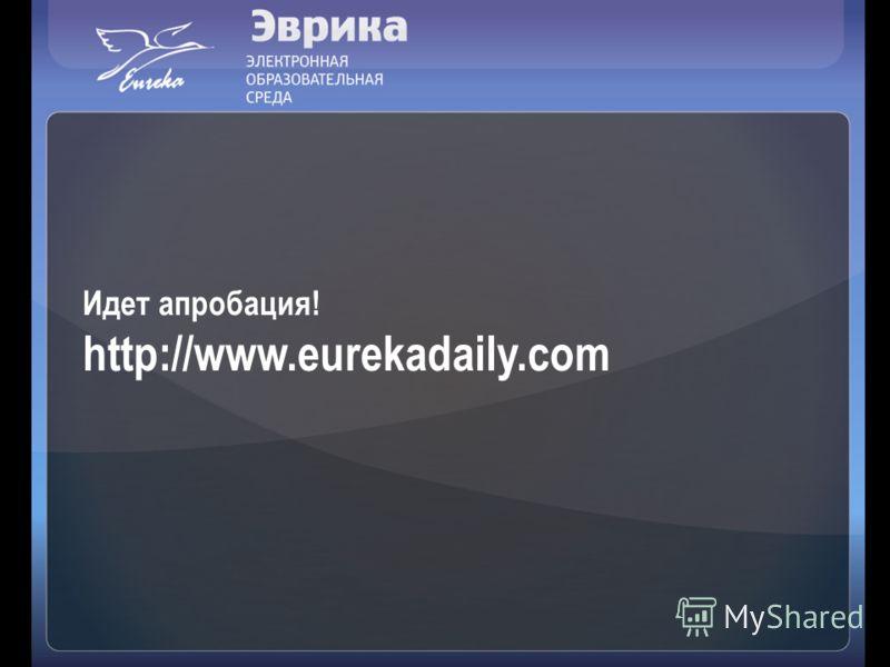Идет апробация! http://www.eurekadaily.com