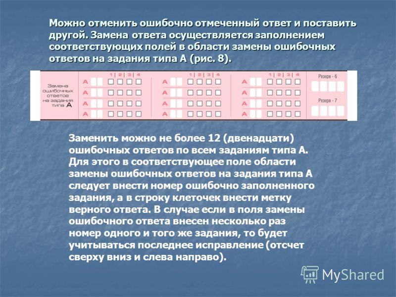 Можно отменить ошибочно отмеченный ответ и поставить другой. Замена ответа осуществляется заполнением соответствующих полей в области замены ошибочных ответов на задания типа А (рис. 8). Заменить можно не более 12 (двенадцати) ошибочных ответов по вс