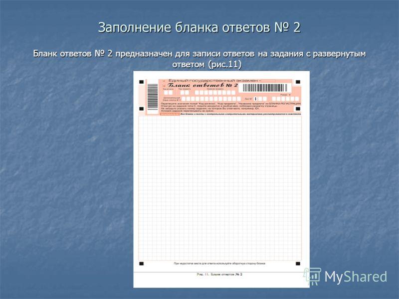 Заполнение бланка ответов 2 Бланк ответов 2 предназначен для записи ответов на задания с развернутым ответом (рис.11)