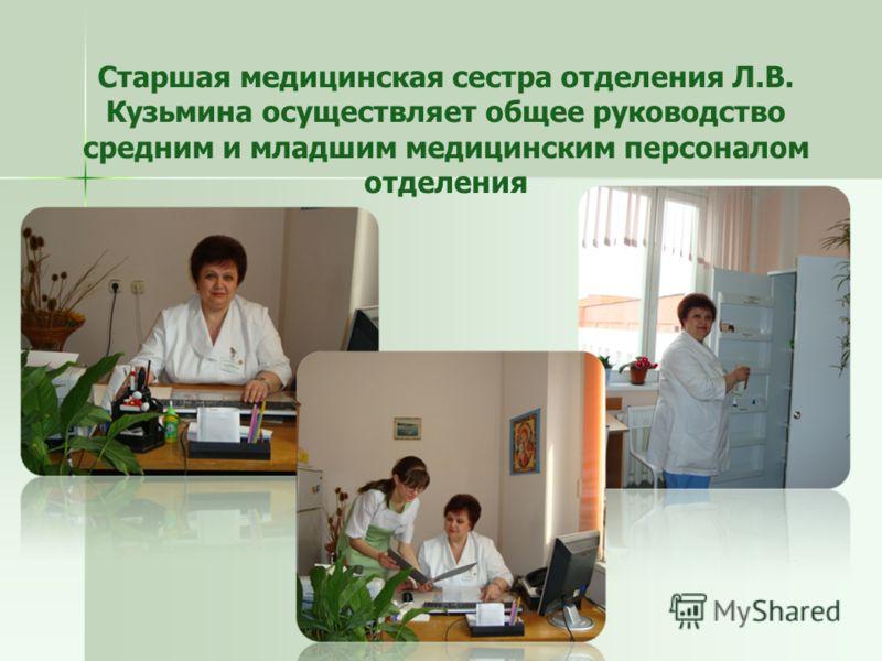 Старшая медицинская сестра отделения Л.В. Кузьмина осуществляет общее руководство средним и младшим медицинским персоналом отделения