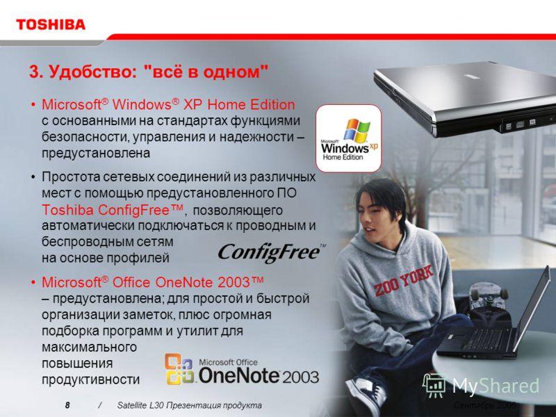 Сентябрь 20068/Satellite L30 Презентация продукта 3. Удобство: