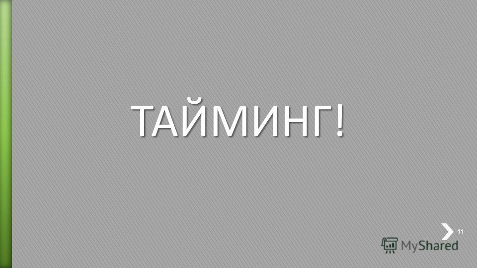 ТАЙМИНГ! 11
