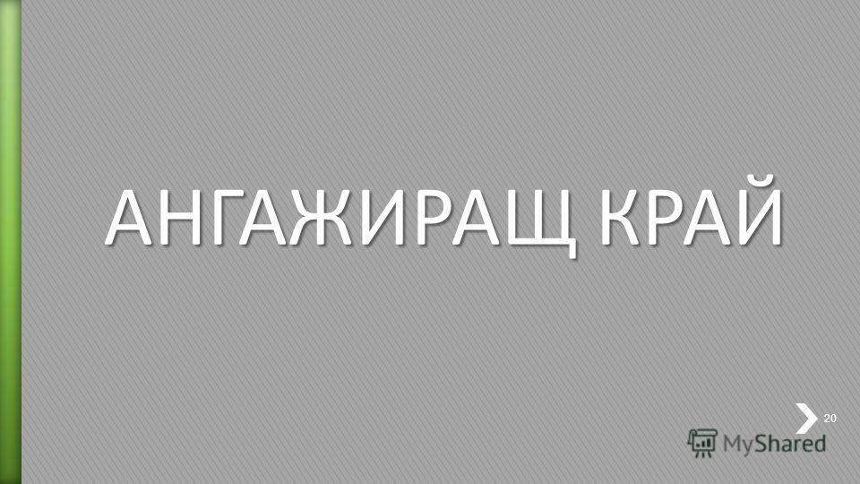 АНГАЖИРАЩ КРАЙ 20