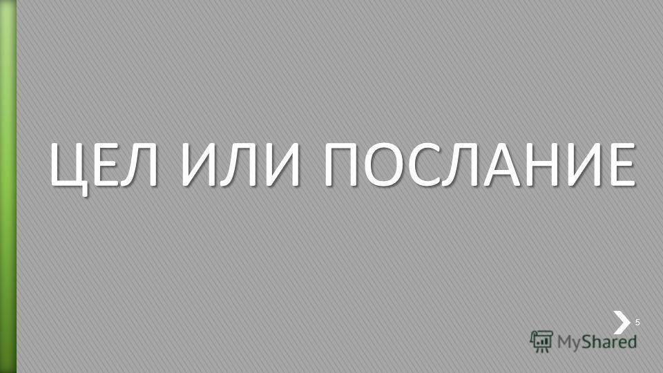 ЦЕЛ ИЛИ ПОСЛАНИЕ 5