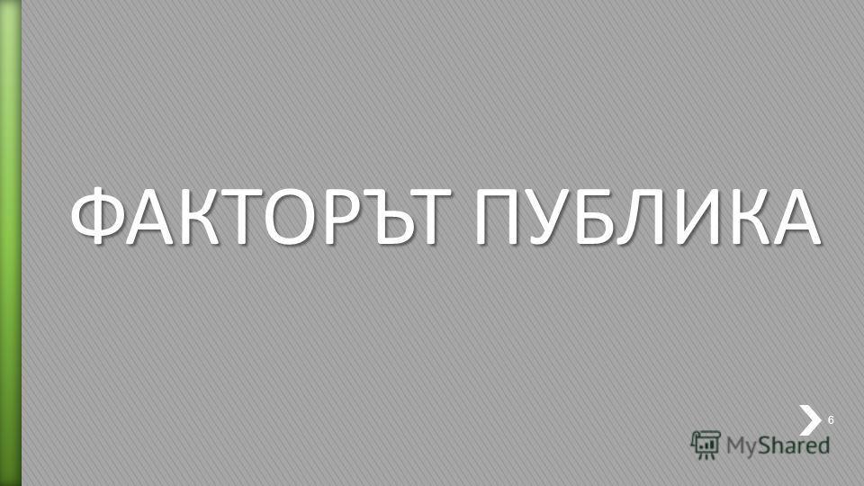 ФАКТОРЪТ ПУБЛИКА 6