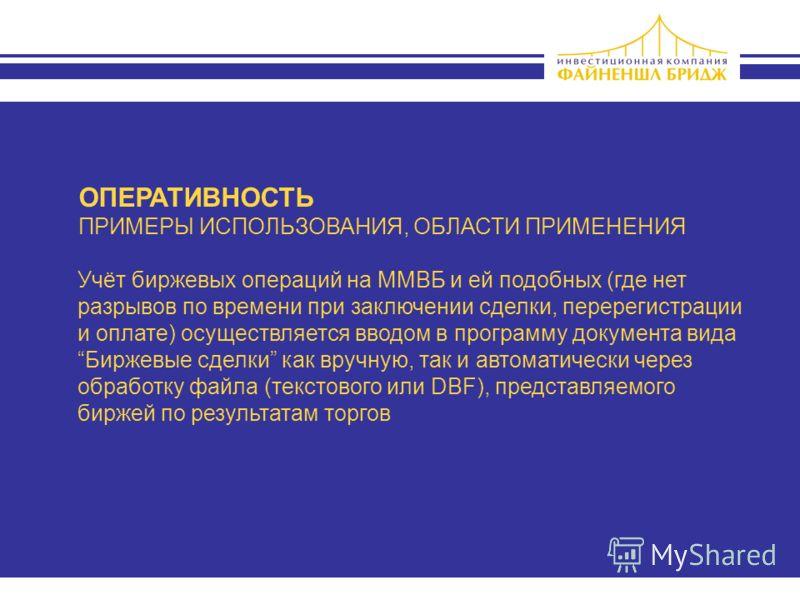 Учёт биржевых операций на ММВБ и ей подобных (где нет разрывов по времени при заключении сделки, перерегистрации и оплате) осуществляется вводом в программу документа вида Биржевые сделки как вручную, так и автоматически через обработку файла (тексто