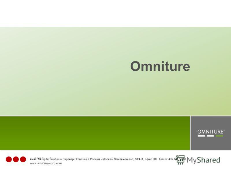 Omniture 1 AMARENA Digital Solutions - Партнер Omniture в России - Москва, Земляной вал, 50/А-3, офис 809 Тел.+7 495 641 16 30 www.amarena-corp.com