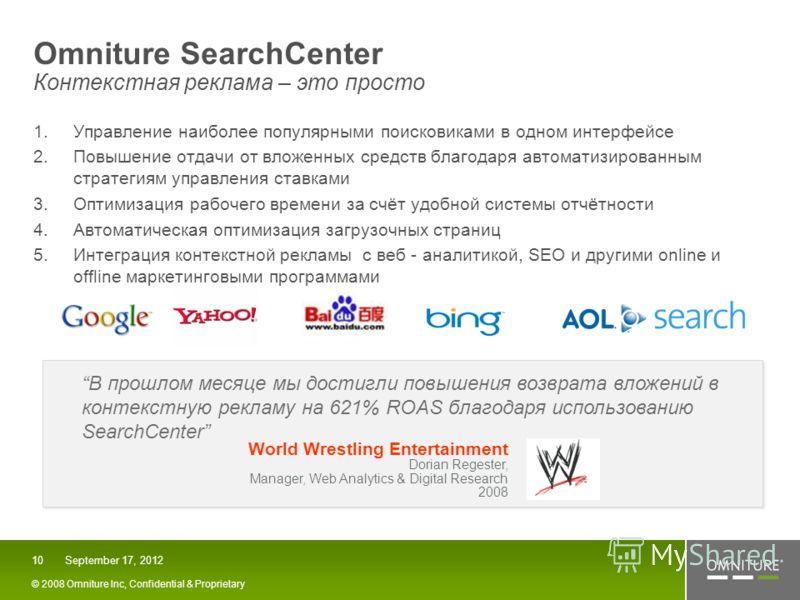 Omniture SearchCenter Контекстная реклама – это просто 1.Управление наиболее популярными поисковиками в одном интерфейсе 2.Повышение отдачи от вложенных средств благодаря автоматизированным стратегиям управления ставками 3.Оптимизация рабочего времен