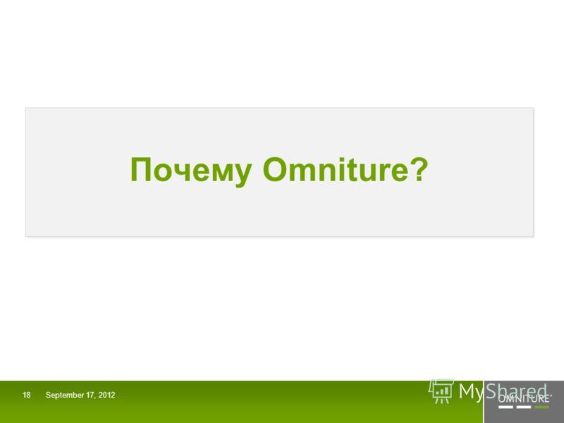 September 17, 201218 Почему Omniture?