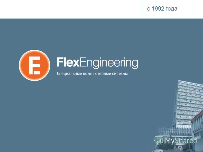 1 Teл.: (095) 781-4291 Email: info@flexen.ru www.flexen.ru с 1992 года