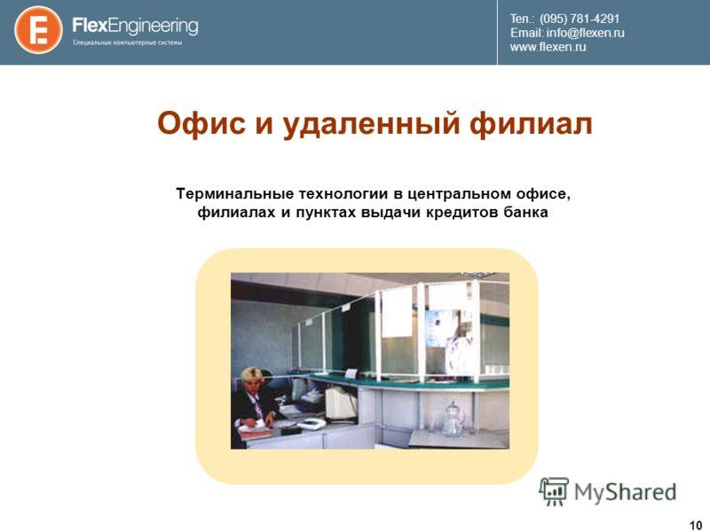 10 Teл.: (095) 781-4291 Email: info@flexen.ru www.flexen.ru Офис и удаленный филиал Терминальные технологии в центральном офисе, филиалах и пунктах выдачи кредитов банка