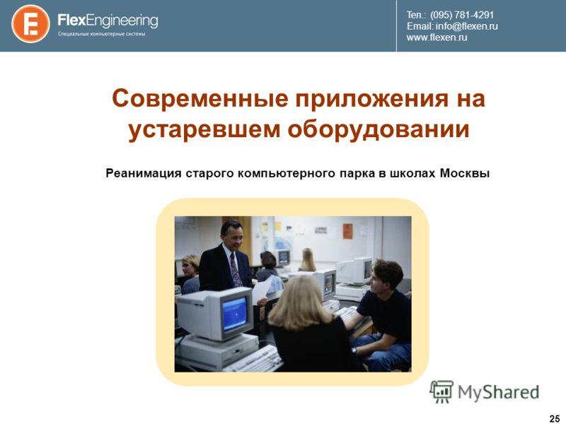 25 Teл.: (095) 781-4291 Email: info@flexen.ru www.flexen.ru Современные приложения на устаревшем оборудовании Реанимация старого компьютерного парка в школах Москвы
