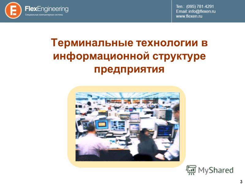 3 Teл.: (095) 781-4291 Email: info@flexen.ru www.flexen.ru Терминальные технологии в информационной структуре предприятия
