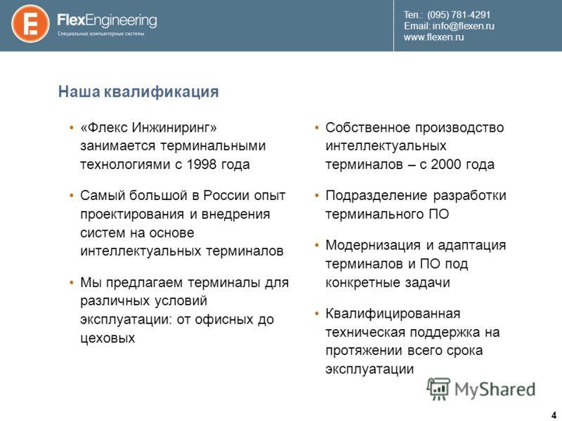 4 Teл.: (095) 781-4291 Email: info@flexen.ru www.flexen.ru Наша квалификация «Флекс Инжиниринг» занимается терминальными технологиями с 1998 года Самый большой в России опыт проектирования и внедрения систем на основе интеллектуальных терминалов Мы