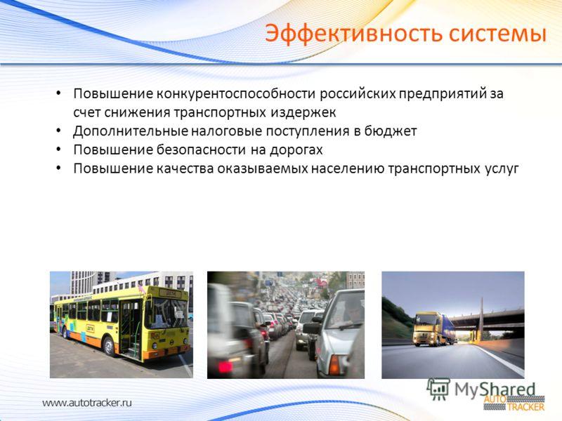 Эффективность системы Повышение конкурентоспособности российских предприятий за счет снижения транспортных издержек Дополнительные налоговые поступления в бюджет Повышение безопасности на дорогах Повышение качества оказываемых населению транспортных