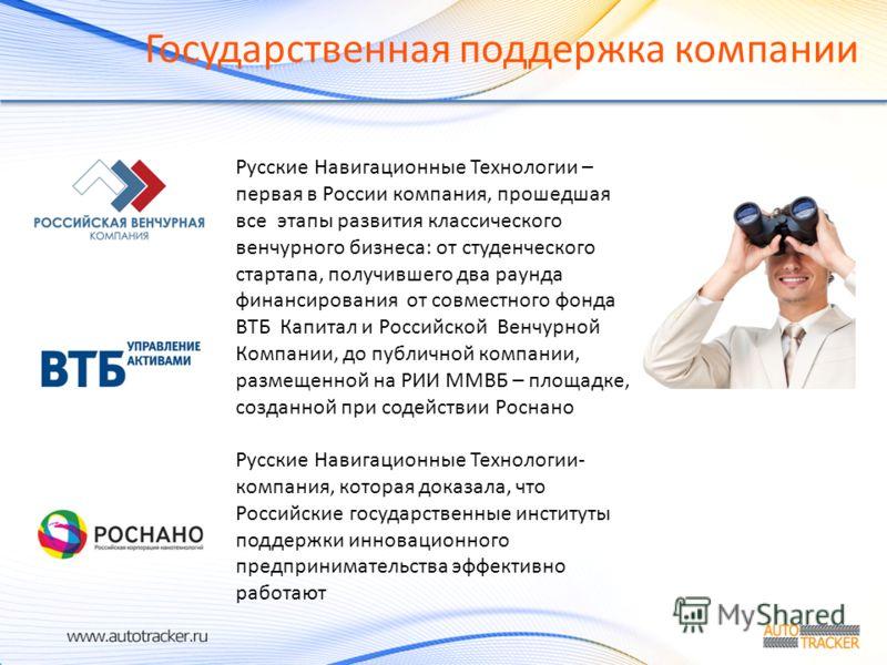 Государственная поддержка компании Русские Навигационные Технологии – первая в России компания, прошедшая все этапы развития классического венчурного бизнеса: от студенческого стартапа, получившего два раунда финансирования от совместного фонда ВТБ К