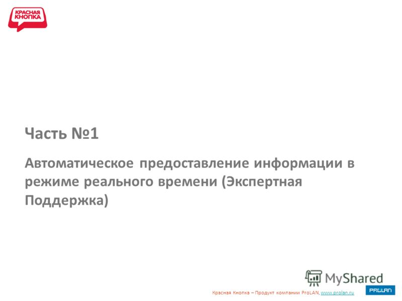 Красная Кнопка – Продукт компании ProLAN, www.prolan.ruwww.prolan.ru Часть 1 Автоматическое предоставление информации в режиме реального времени (Экспертная Поддержка)