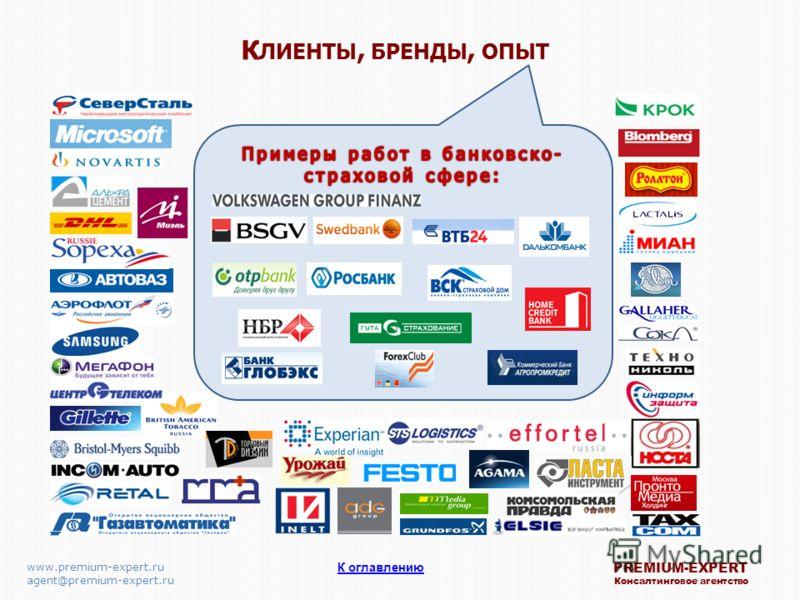 PREMIUM-EXPERT Консалтинговое агентство www.premium-expert.ru agent@premium-expert.ru К ЛИЕНТЫ БРЕНДЫ ОПЫТ,, К оглавлению