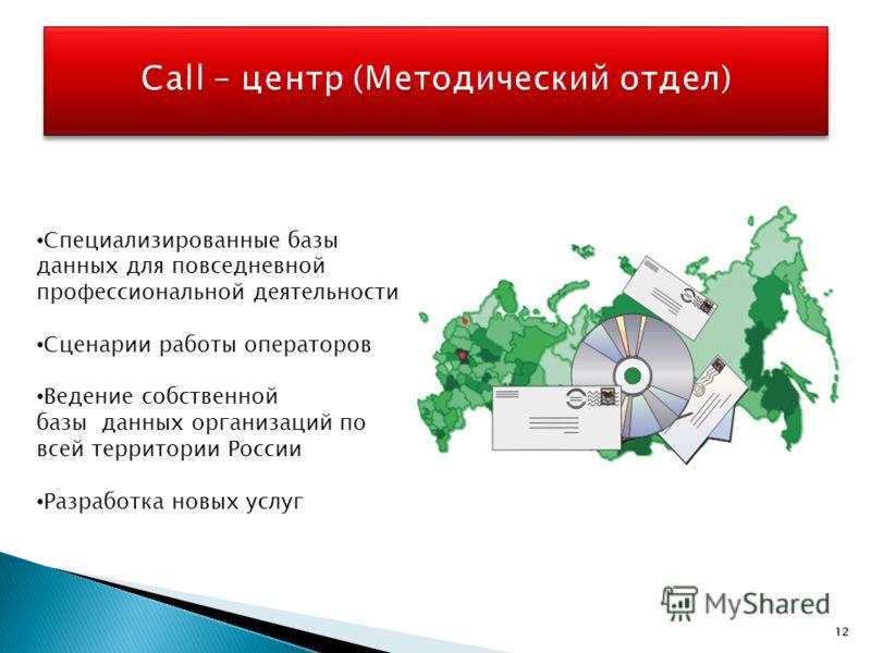 12 Специализированные базы данных для повседневной профессиональной деятельности Сценарии работы операторов Ведение собственной базы данных организаций по всей территории России Разработка новых услуг