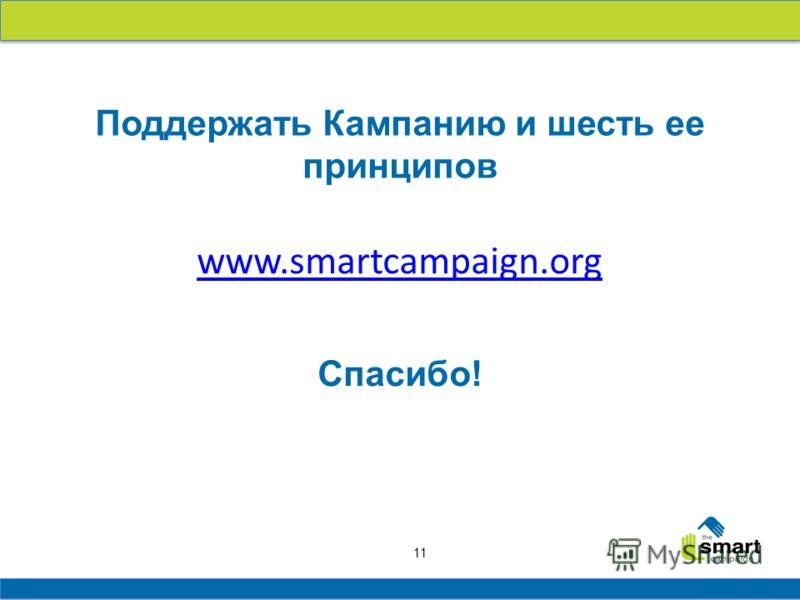 11 www.smartcampaign.org Спасибо! Поддержать Кампанию и шесть ее принципов