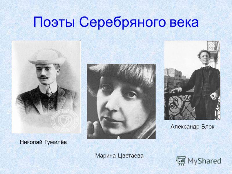 Поэты Серебряного века Николай Гумилёв Александр Блок Марина Цветаева