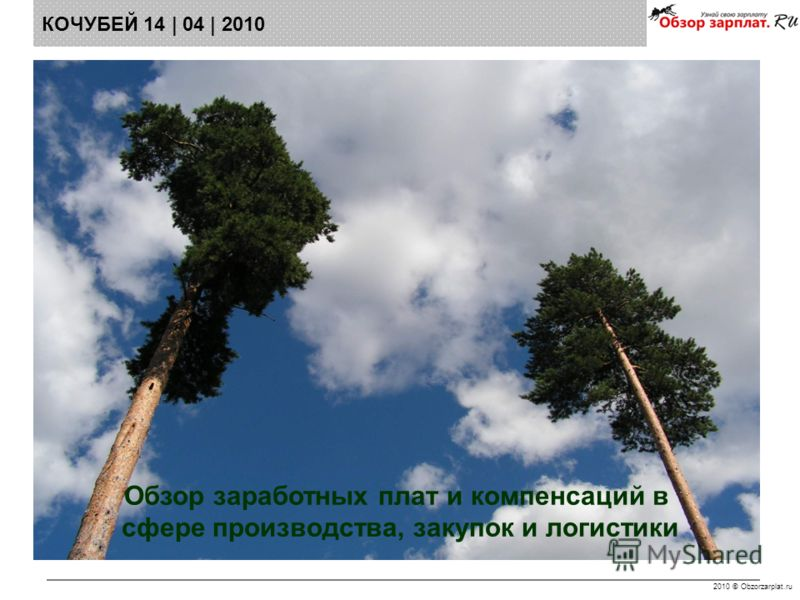 2010 © Obzorzarplat.ru КОЧУБЕЙ 14 | 04 | 2010 Обзор заработных плат и компенсаций в сфере производства, закупок и логистики