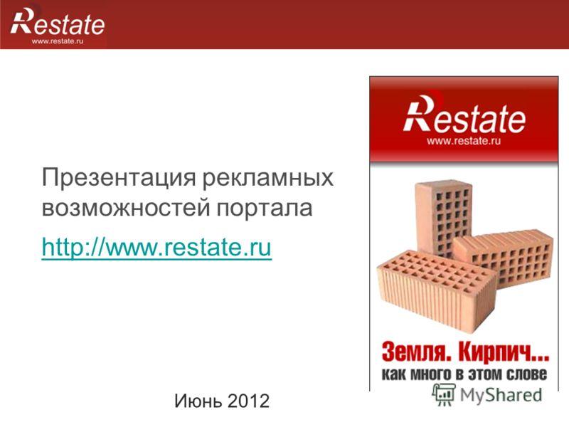Презентация рекламных возможностей портала http://www.restate.ru Июнь 2012