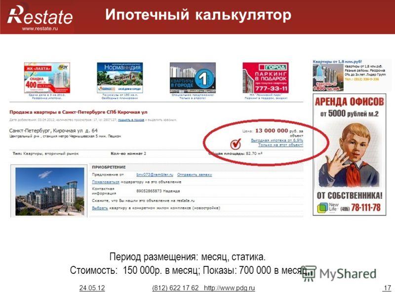 24.05.12(812) 622 17 62 http://www.pdg.ru 17 Ипотечный калькулятор Период размещения: месяц, статика. Стоимость: 150 000р. в месяц; Показы: 700 000 в месяц
