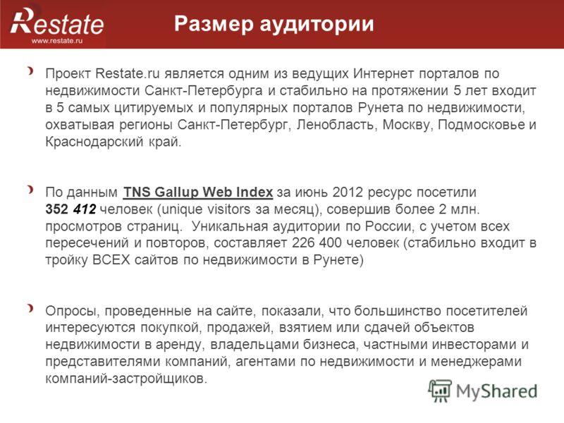 Размер аудитории Проект Restate.ru является одним из ведущих Интернет порталов по недвижимости Санкт-Петербурга и стабильно на протяжении 5 лет входит в 5 самых цитируемых и популярных порталов Рунета по недвижимости, охватывая регионы Санкт-Петербур