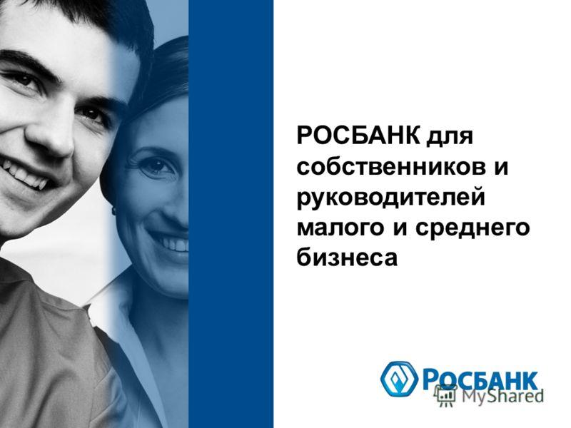 РОСБАНК для собственников и руководителей малого и среднего бизнеса