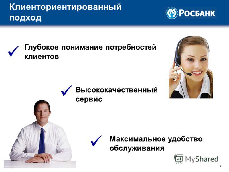 3 3 Клиенториентированный подход Глубокое понимание потребностей клиентов Высококачественный сервис Максимальное удобство обслуживания