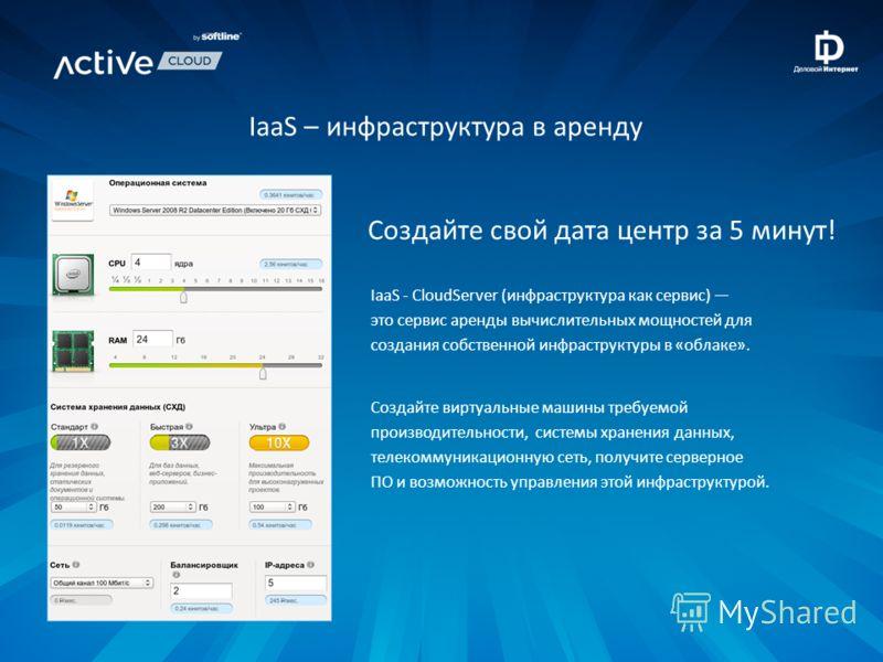 Создайте виртуальные машины требуемой производительности, системы хранения данных, телекоммуникационную сеть, получите серверное ПО и возможность управления этой инфраструктурой. IaaS - CloudServer (инфраструктура как сервис) это сервис аренды вычисл