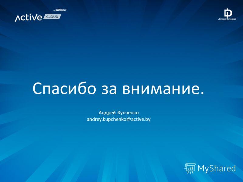 Спасибо за внимание. Андрей Купченко andrey.kupchenko@active.by