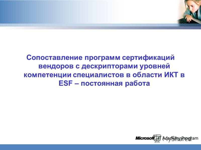 Сопоставление программ сертификаций вендоров с дескрипторами уровней компетенции специалистов в области ИКТ в ESF – постоянная работа