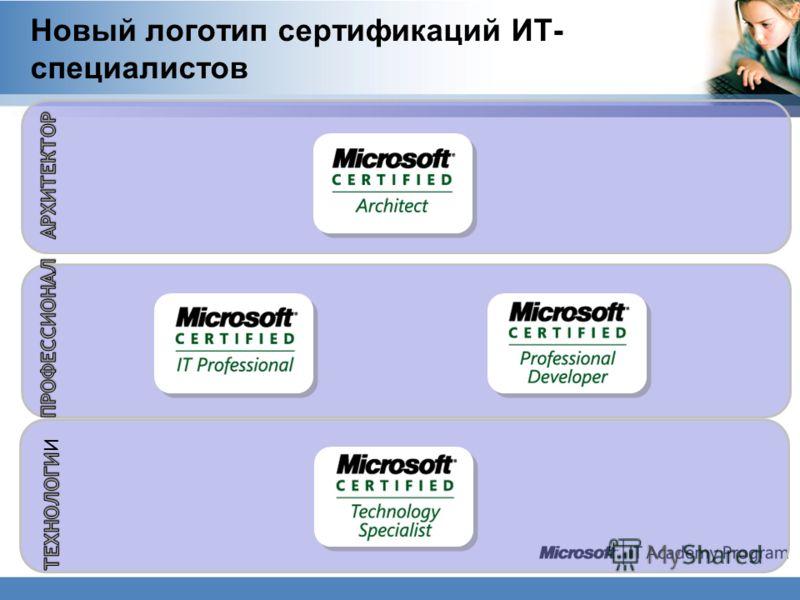 Новый логотип сертификаций ИТ- специалистов