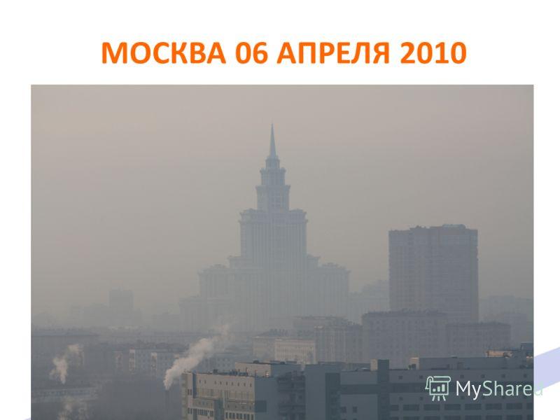 ВИД ИЗ ОКНА МОСКВА 06 АПРЕЛЯ 2010 МОСКВА 06 АПРЕЛЯ 2010