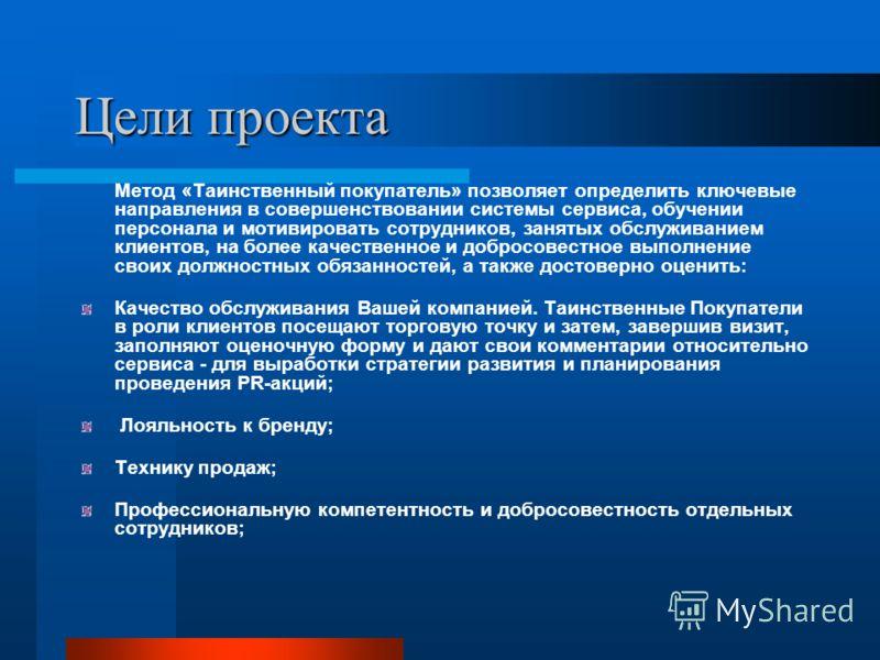 Специализированное агентство «Mystery Shopping Agency» 64 городов РФ