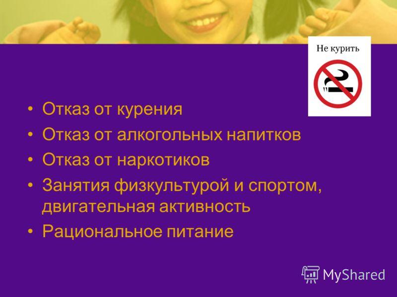 Отказ от курения Отказ от алкогольных напитков Отказ от наркотиков Занятия физкультурой и спортом, двигательная активность Рациональное питание