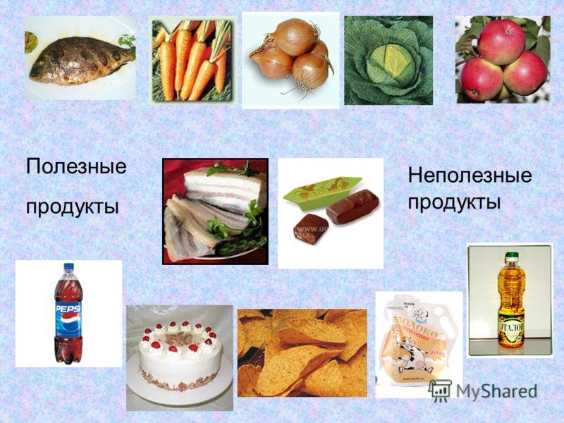 Полезные продукты Неполезные продукты