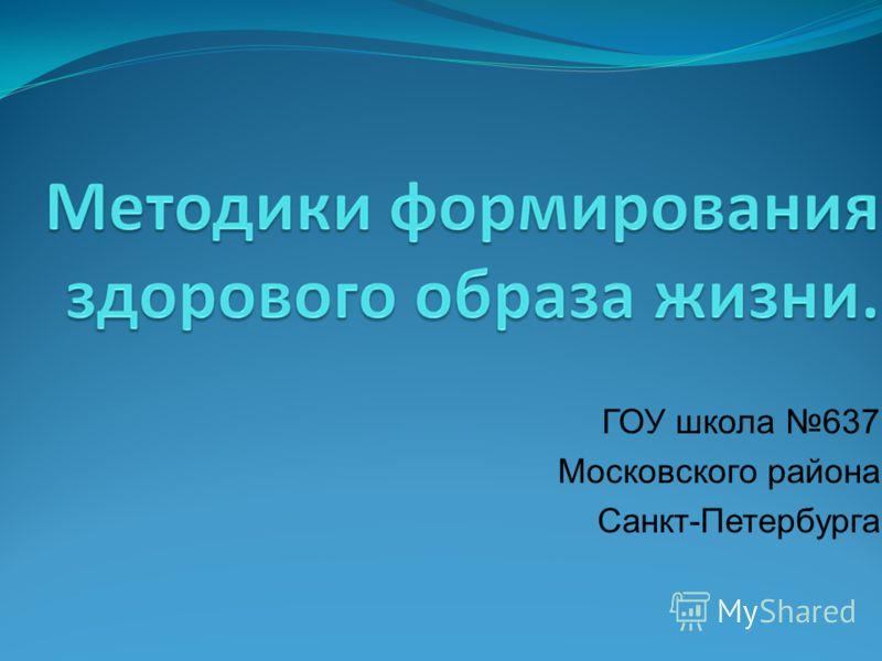 ГОУ школа 637 Московского района Санкт-Петербурга