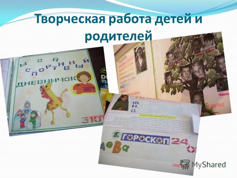 Творческая работа детей и родителей