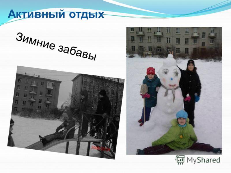 Активный отдых Зимние забавы
