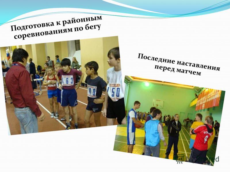 Подготовка к районным соревнованиям по бегу Последние наставления перед матчем