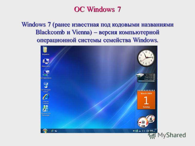 Операционная система windows 2007 реферат 3041