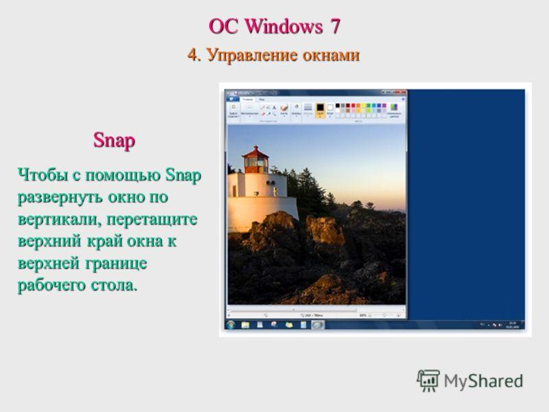 ОС Windows 7 4. Управление окнами Snap Чтобы с помощью Snap развернуть окно по вертикали, перетащите верхний край окна к верхней границе рабочего стола.