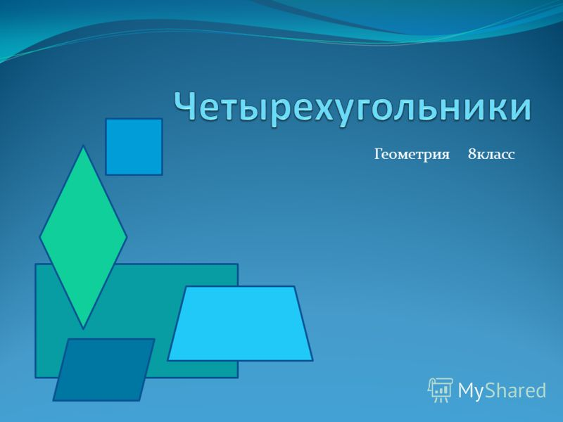 Геометрия 8класс