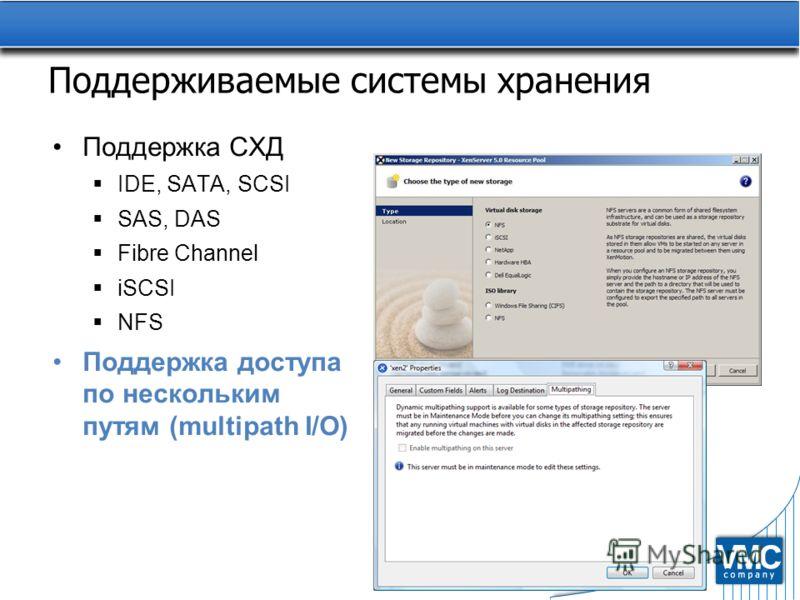 Поддерживаемые системы хранения Поддержка СХД IDE, SATA, SCSI SAS, DAS Fibre Channel iSCSI NFS Поддержка доступа по нескольким путям (multipath I/O)