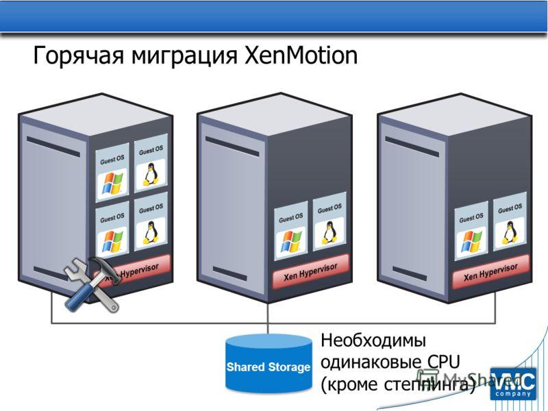 Горячая миграция XenMotion Shared Storage Необходимы одинаковые CPU (кроме степпинга)